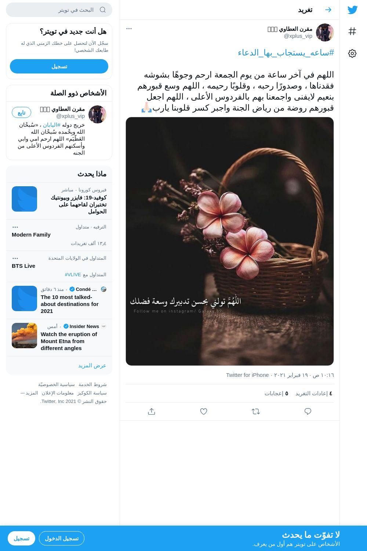 لقطة لاول تغريدة في هاشتاق #ساعه_يستجاب_بها_الدعاء