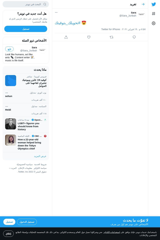 لقطة لاول تغريدة في هاشتاق #تحويلك_بتوقيتك