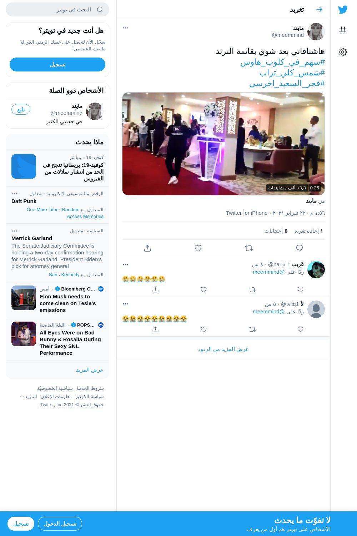 لقطة لاول تغريدة في هاشتاق #شمس_كلي_تراب