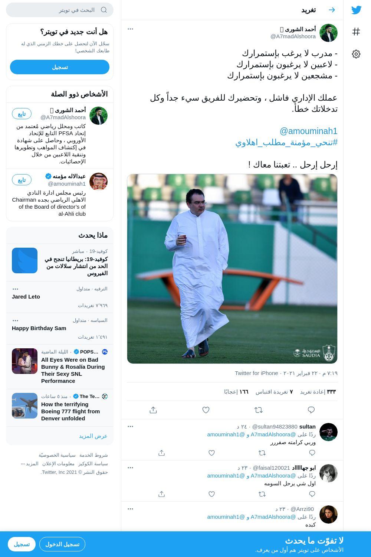 لقطة لاول تغريدة في هاشتاق #تنحي_مومنه_مطلب_اهلاوي
