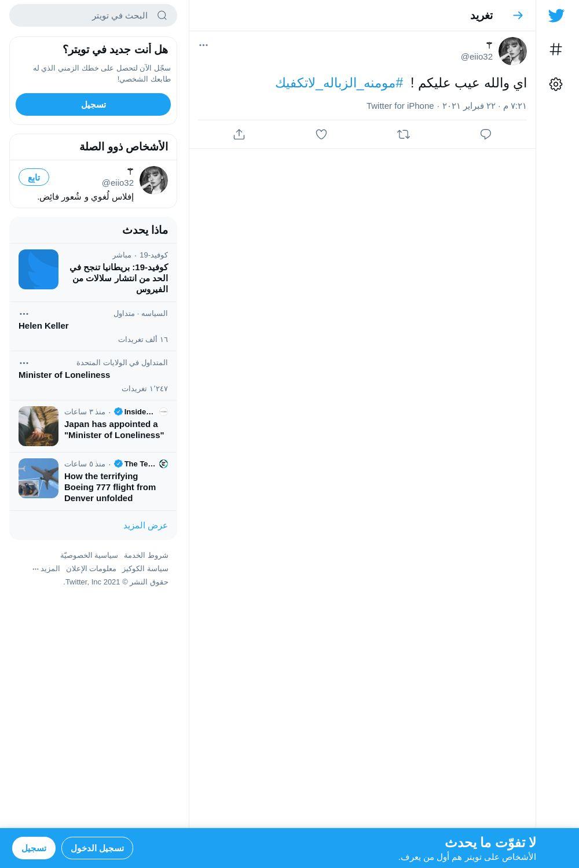 لقطة لاول تغريدة في هاشتاق #مومنه_الزباله_لاتكفيك