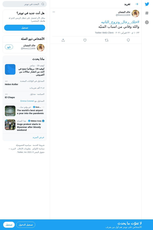 لقطة لاول تغريدة في هاشتاق #خلك_رجال_وتزوج_الثانيه