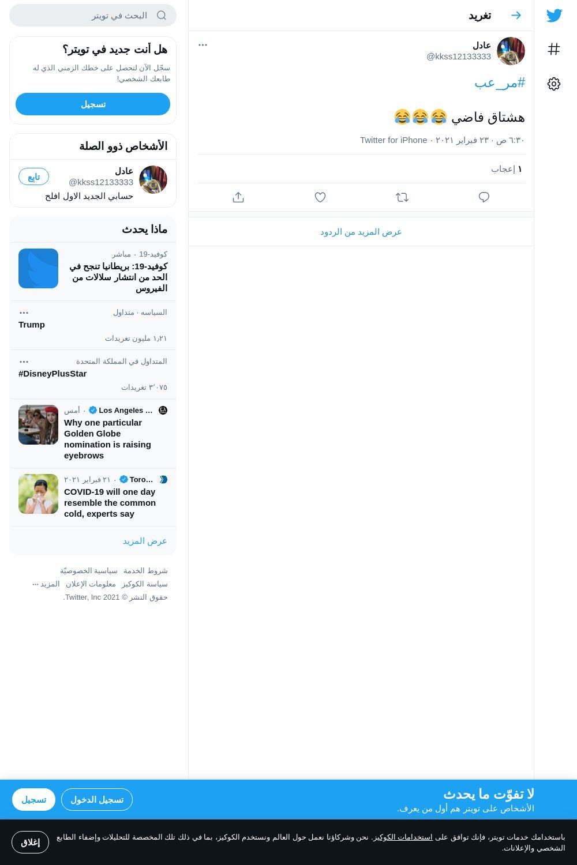 لقطة لاول تغريدة في هاشتاق #مر_عب