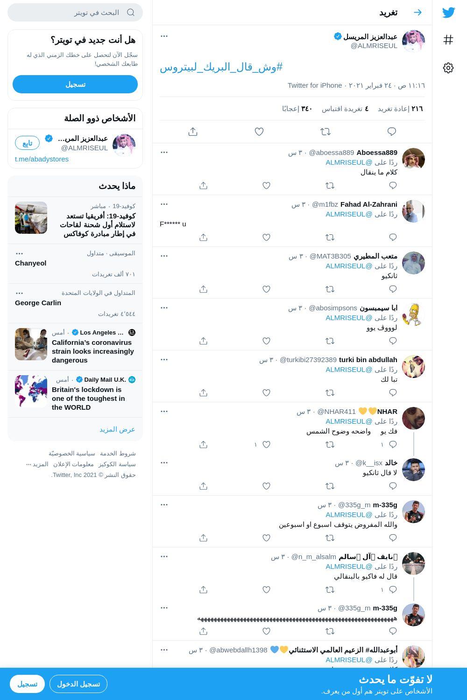 لقطة لاول تغريدة في هاشتاق #وش_قال_البريك_لبيتروس