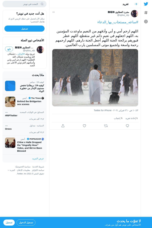 لقطة لاول تغريدة في هاشتاق #ساعه_مستجاب_بها_الدعاء