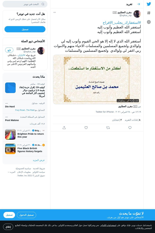 لقطة لاول تغريدة في هاشتاق #استغفارك_يجلب_الافراح