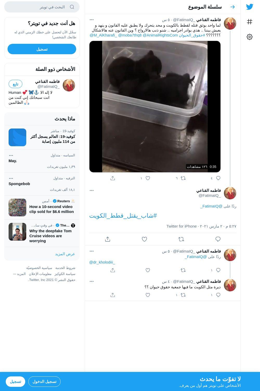 لقطة لاول تغريدة في هاشتاق #شاب_يقتل_قطط_الكويت