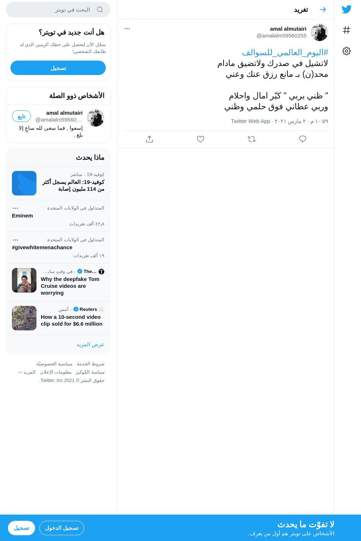 لقطة لاول تغريدة في هاشتاق #اليوم_العالمي_للسوالف