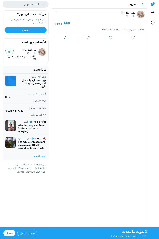 لقطة لاول تغريدة في هاشتاق #نايا_زهور