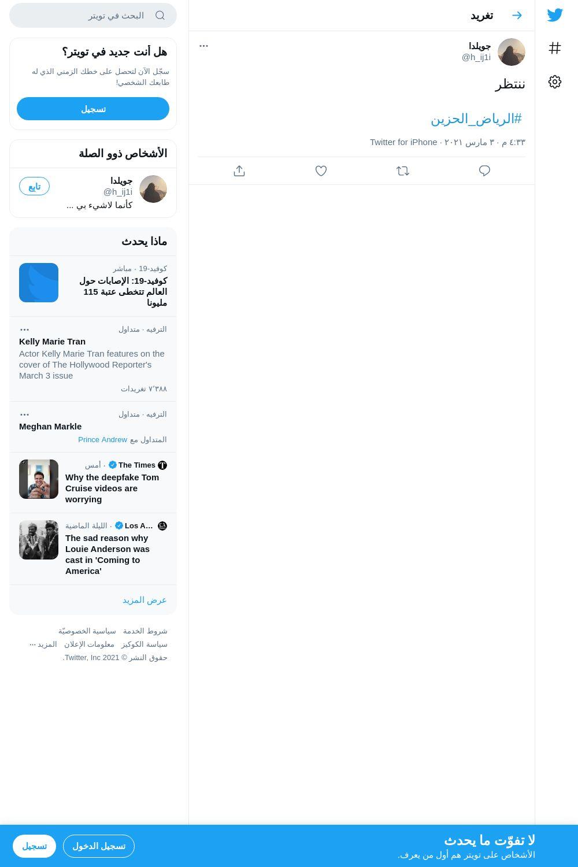 لقطة لاول تغريدة في هاشتاق #الرياض_الحزين