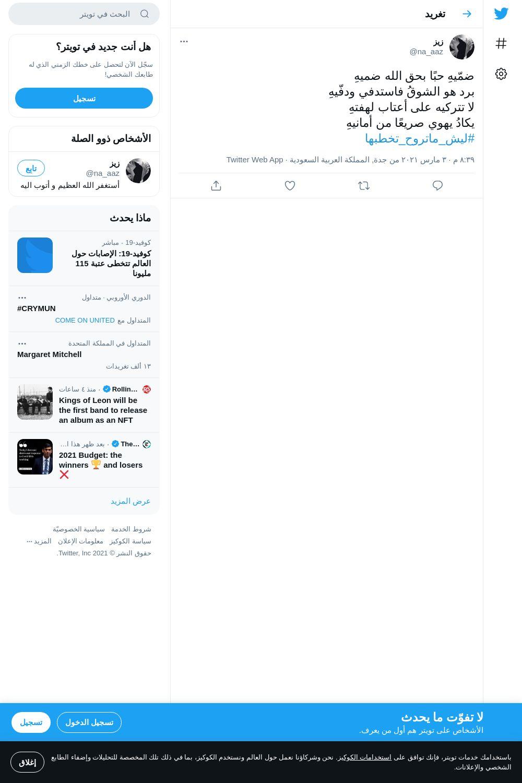 لقطة لاول تغريدة في هاشتاق #ليش_ماتروح_تخطبها