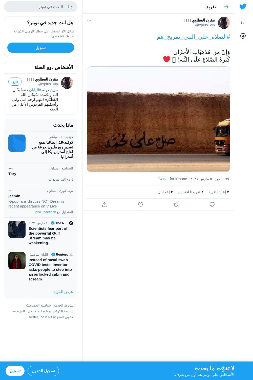 لقطة لاول تغريدة في هاشتاق #الصلاه_علي_النبي_تفريج_هم