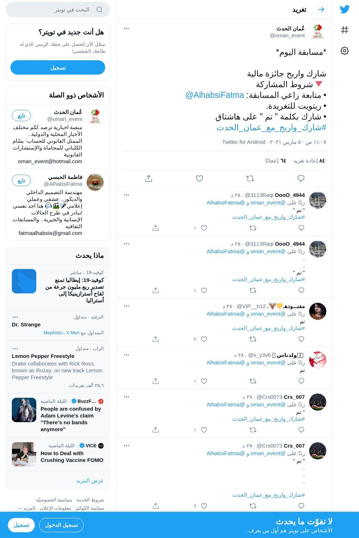 لقطة لاول تغريدة في هاشتاق #شارك_واربح_مع_عمان_الحدث