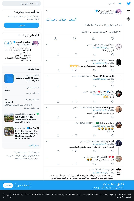 لقطة لاول تغريدة في هاشتاق #ننتظر_جلدك_ياحمدالله