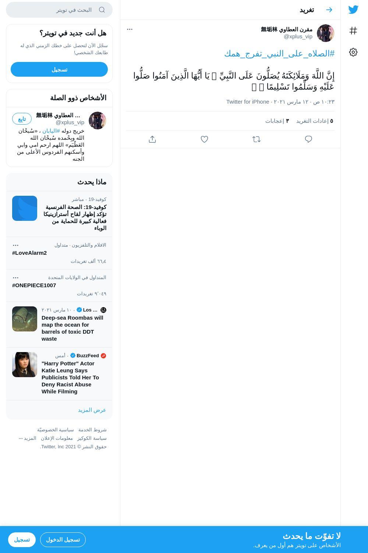 لقطة لاول تغريدة في هاشتاق #الصلاه_علي_النبي_تفرج_همك