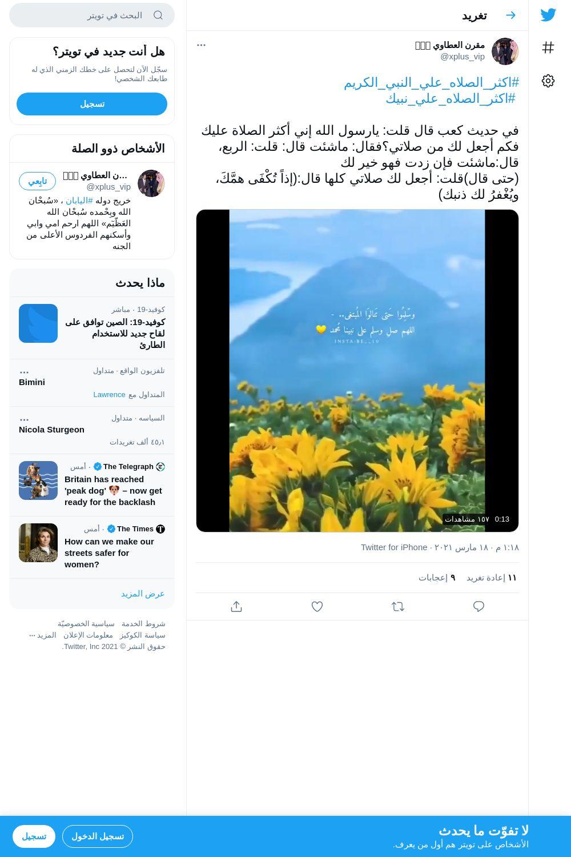 لقطة لاول تغريدة في هاشتاق #اكثر_الصلاه_علي_النبي_الكريم