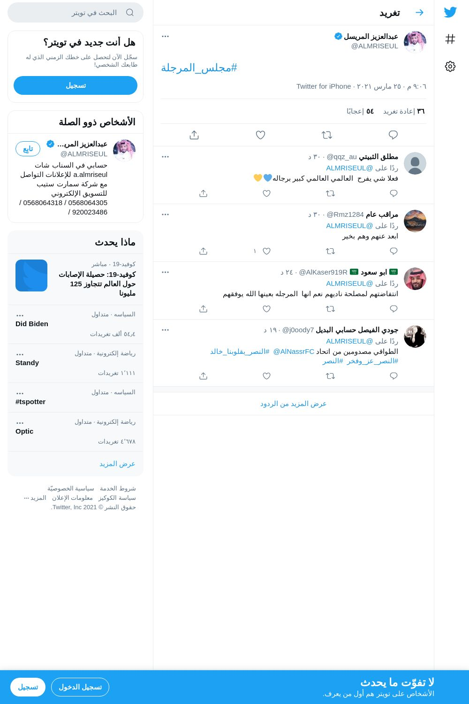 لقطة لاول تغريدة في هاشتاق #مجلس_المرجله