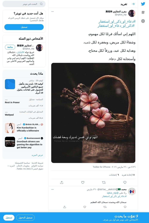 لقطة لاول تغريدة في هاشتاق #ذكر_او_دعاء_او_استغفار