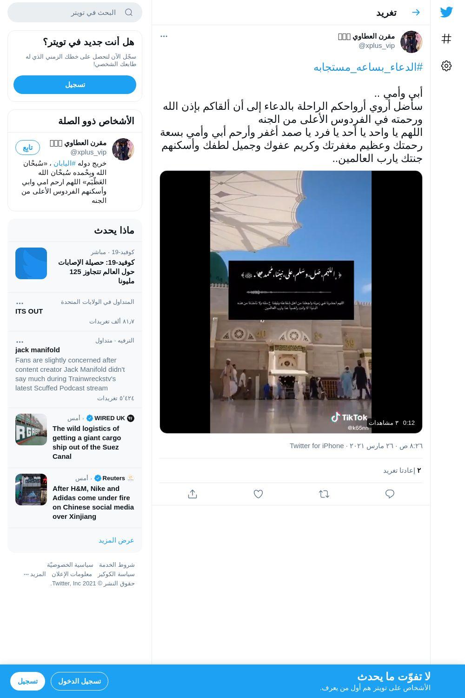 لقطة لاول تغريدة في هاشتاق #الدعاء_بساعه_مستجابه