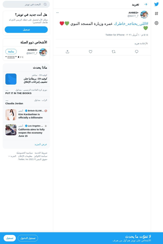 لقطة لاول تغريدة في هاشتاق #اللي_يحتاجه_خاطرك