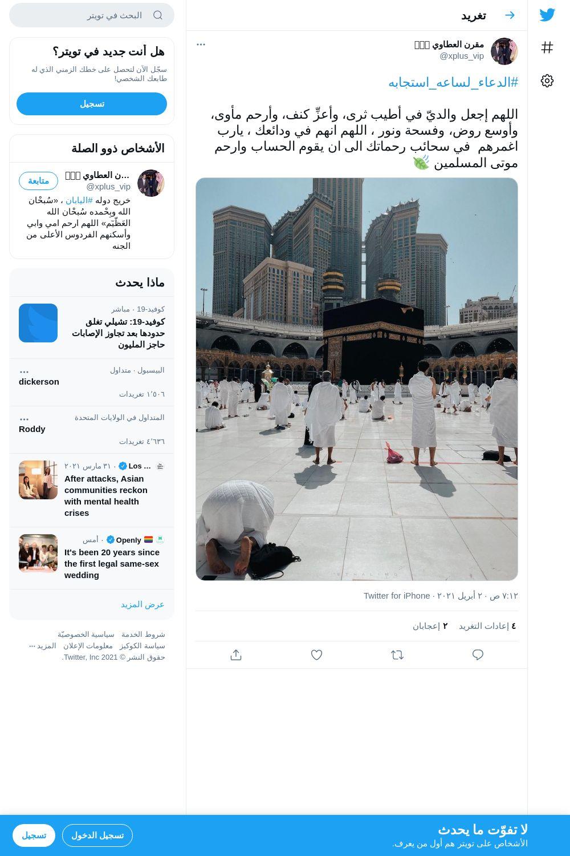 لقطة لاول تغريدة في هاشتاق #الدعاء_لساعه_استجابه