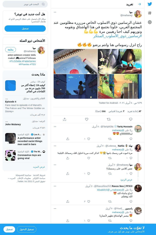 لقطة لاول تغريدة في هاشتاق #رسامين_ذوي_الاسلوب_المبتكر