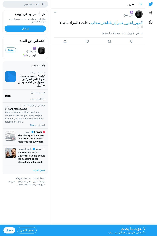 لقطة لاول تغريدة في هاشتاق #مهر_لجين_عمران_ناطحه_سحاب