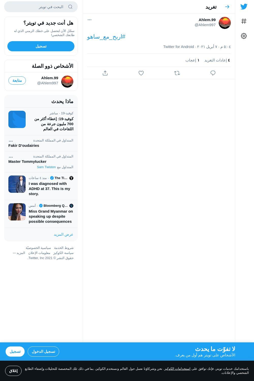 لقطة لاول تغريدة في هاشتاق #اربح_مع_ساهو