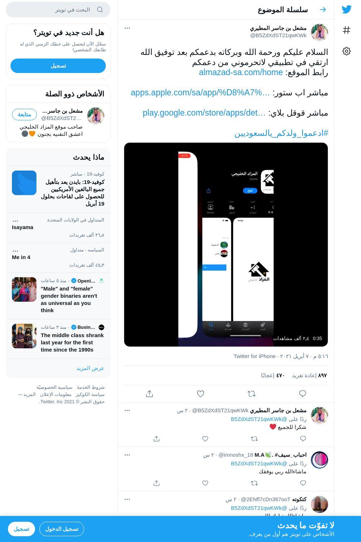 لقطة لاول تغريدة في هاشتاق #ادعموا_ولدكم_يالسعوديين