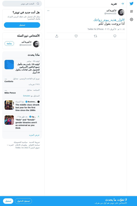 لقطة لاول تغريدة في هاشتاق #اول_هديه_بيوم_زواجك