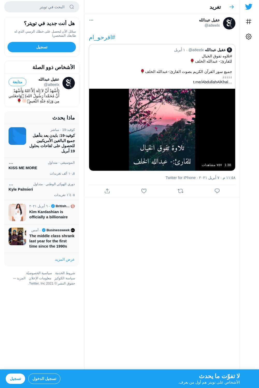 لقطة لاول تغريدة في هاشتاق #افرحو_ام