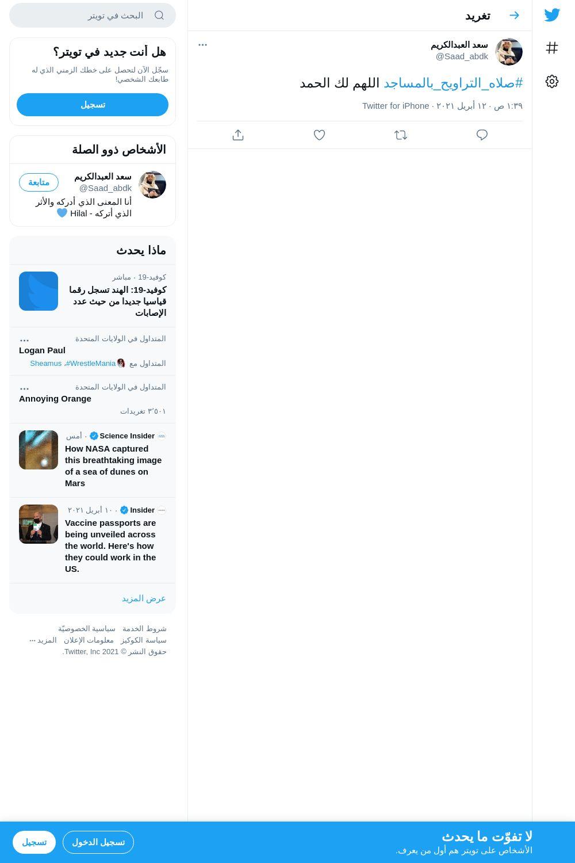 لقطة لاول تغريدة في هاشتاق #صلاه_التراويح_بالمساجد
