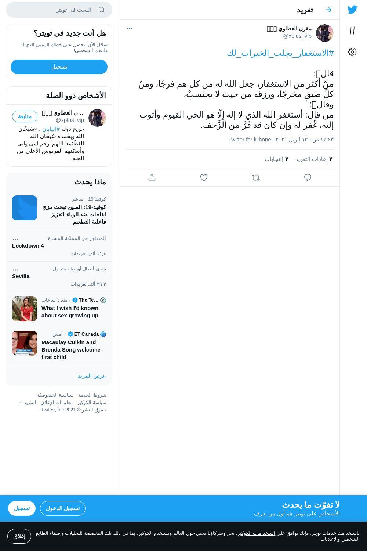 لقطة لاول تغريدة في هاشتاق #الاستغفار_يجلب_الخيرات_لك