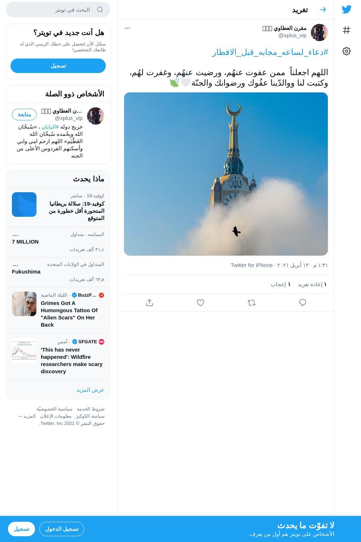 لقطة لاول تغريدة في هاشتاق #دعاء_لساعه_مجابه_قبل_الافطار