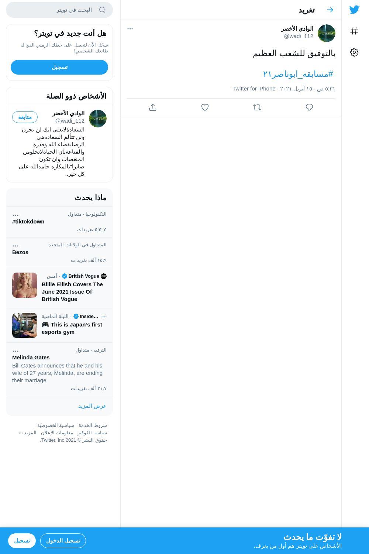 لقطة لاول تغريدة في هاشتاق #مسابقه_ابوناصر٢١