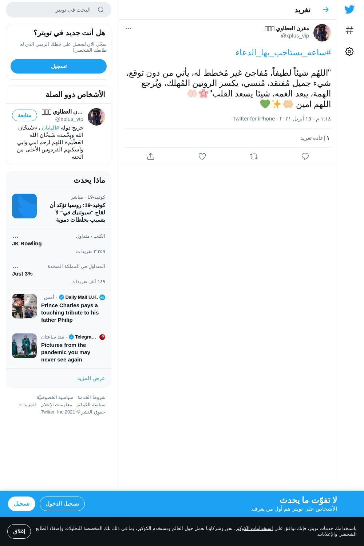 لقطة لاول تغريدة في هاشتاق #ساعه_يستاجب_بها_الدعاء