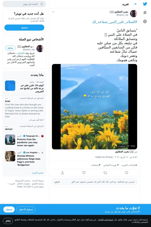 لقطة لاول تغريدة في هاشتاق #الصلاه_علي_النبي_شفاعه_لك