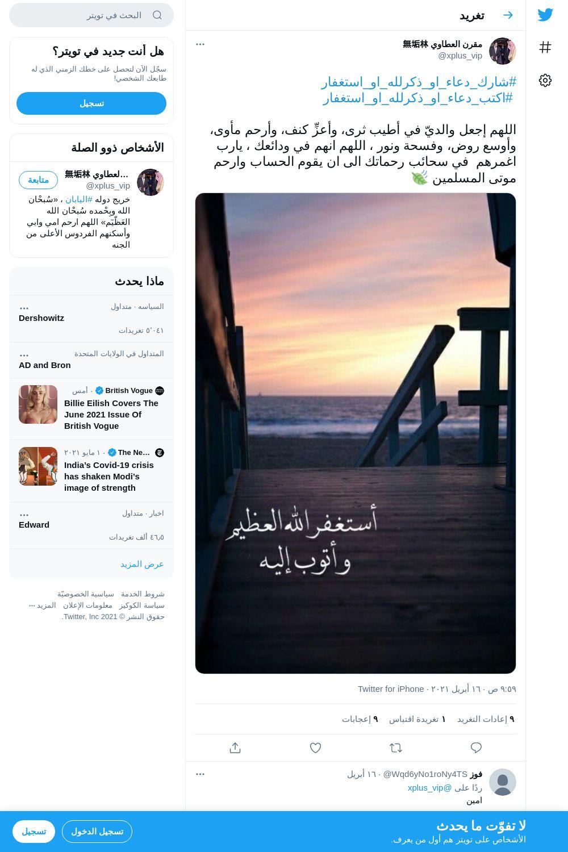 لقطة لاول تغريدة في هاشتاق #شارك_دعاء_او_ذكرلله_او_استغفار