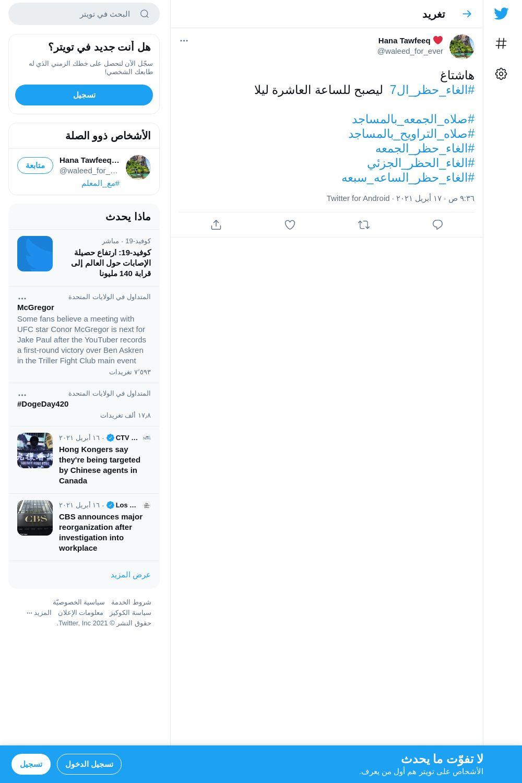 لقطة لاول تغريدة في هاشتاق #الغاء_حظر_الساعه_سبعه