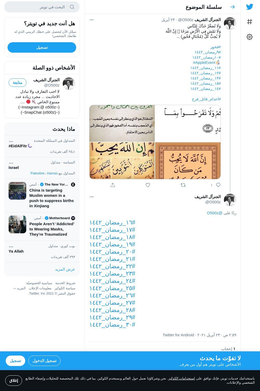 لقطة لاول تغريدة في هاشتاق #٢٢_رمضان_١٤٤٢