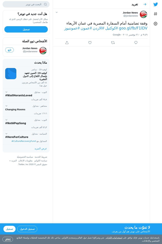 لقطة لاول تغريدة في هاشتاق #عمون