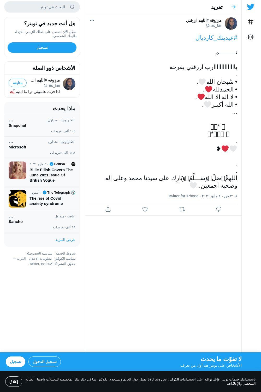 لقطة لاول تغريدة في هاشتاق #عيديتك_كارديال