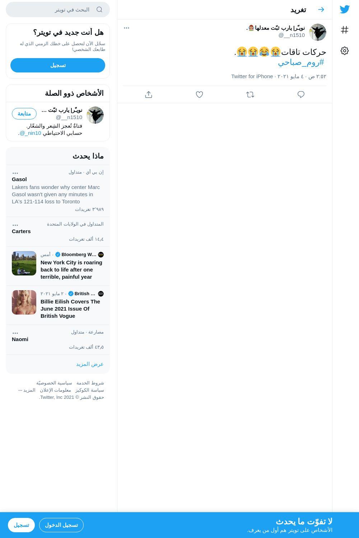 لقطة لاول تغريدة في هاشتاق #روم_صباحي