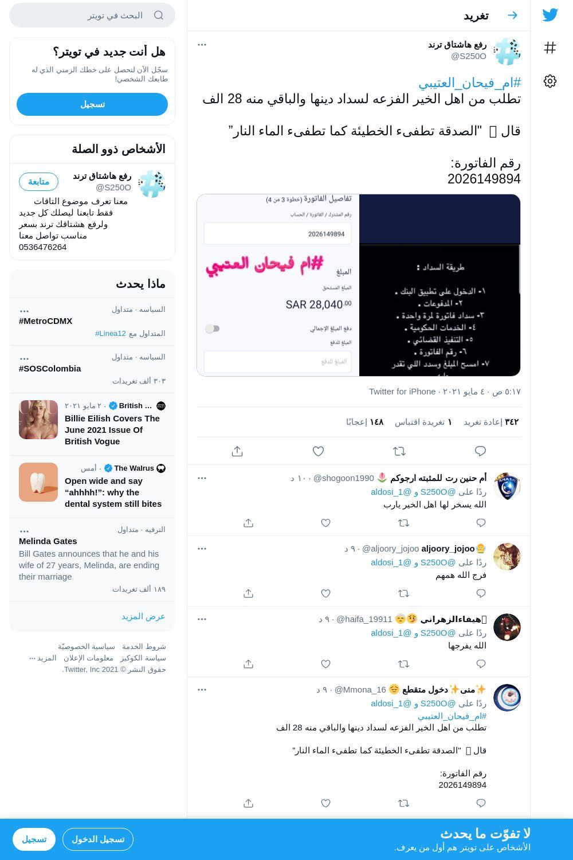 لقطة لاول تغريدة في هاشتاق #ام_فيحان_العتيبي