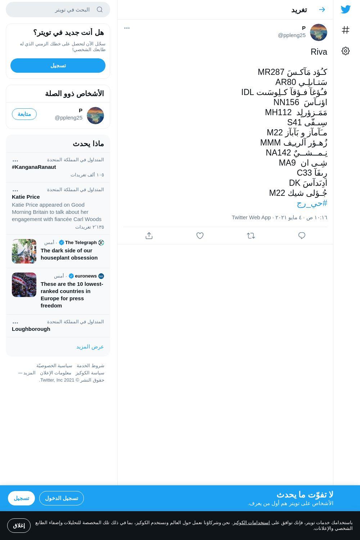 لقطة لاول تغريدة في هاشتاق #حي_رج
