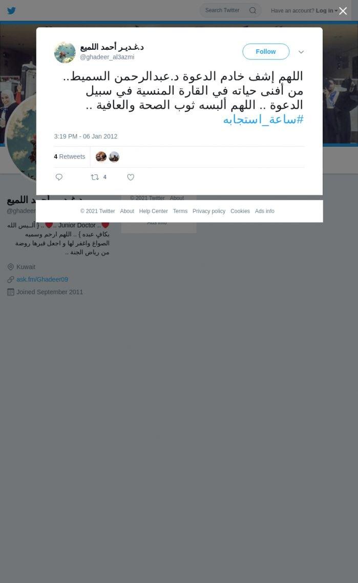 لقطة لاول تغريدة في هاشتاق #ساعه_استجابه