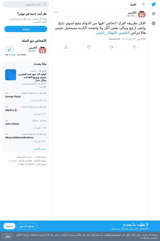 لقطة لاول تغريدة في هاشتاق #الهلال_النصر