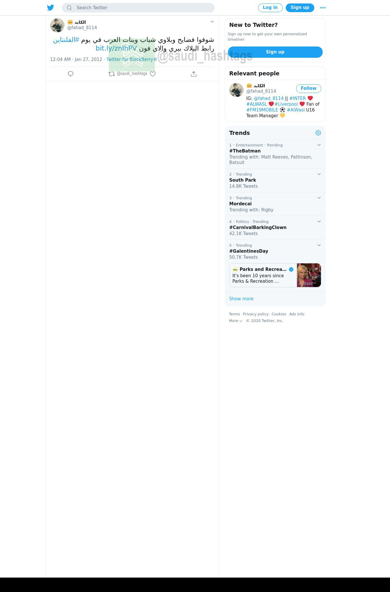 لقطة لاول تغريدة في هاشتاق #الفلنتاين