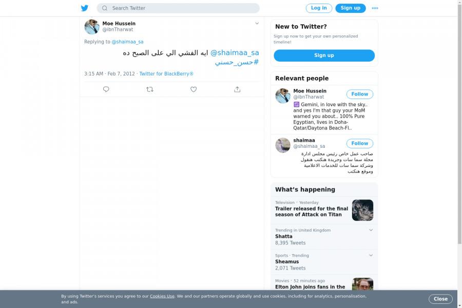 لقطة لاول تغريدة في هاشتاق #حسن_حسني