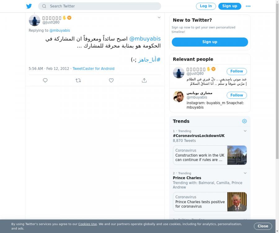 لقطة لاول تغريدة في هاشتاق #انا_جاهز